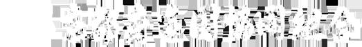 京都府造園協同組合、フッター用ロゴ