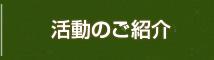 京都府造園協同組合の活動紹介へ