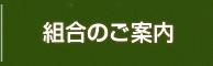 京都府造園協同組合のご案内へ