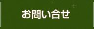 京都府造園協同組合ののお問い合せフォームへ