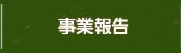 京都府造園協同組合の事業報告へ