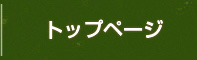 京都府造園協同組合のトップページへ